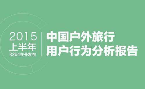 8264在外发布《2015年上半年中国户外旅行用户行为分析报告》