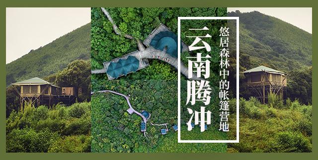 云南腾冲 悠居森林中的帐篷营地