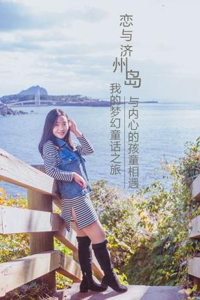 【恋与济州岛】我的梦幻童话之旅,与内心的孩童相遇