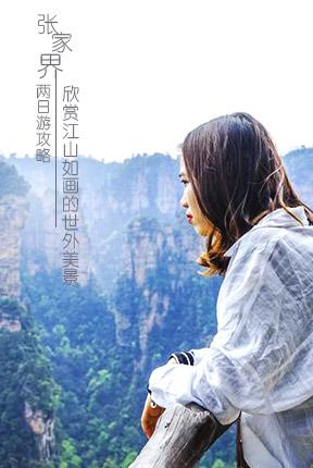 张家界两日游攻略,欣赏江山如画的世外美景