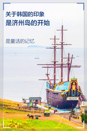 關于韓國的印象,是濟州島的開始,是童話的記憶