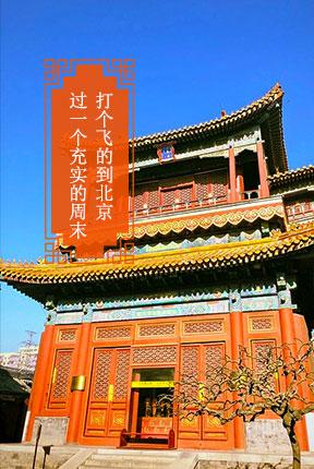 打個飛的到北京過一個充實的周末